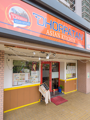 ドールパタン アジアンキッチンの写真