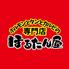 ほるたん屋 春日井南下原店のロゴ