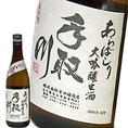 石川県の美味しい地酒5『手取川 大吟醸生酒あらばしり【吉田酒造】』