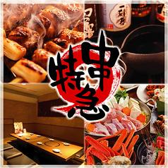 串特急 神谷町店の写真