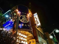 さざん屋 渋沢店の雰囲気1