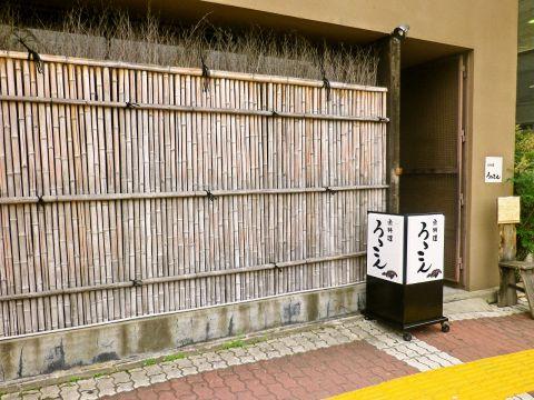 和歌山駅近く、新鮮な魚料理が自慢のお店です。お食事もお酒も楽しめます♪