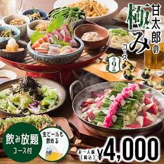 甘太郎 上大岡店のコース写真