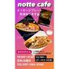 notte cafeのおすすめポイント1