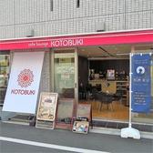 KOTOBUKIの雰囲気3