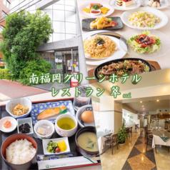 レストラン萃の写真