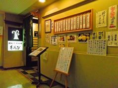 わらび 弘前 店舗画像