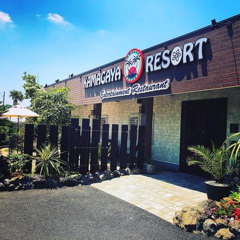 """Kamagaya Resort 鎌ヶ谷リゾート"""