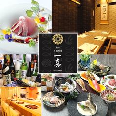 魚貝小皿和食 一喜 ichiyoshiの写真