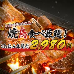 九州地鶏居酒屋 炭鶏 新宿東口店のおすすめ料理1