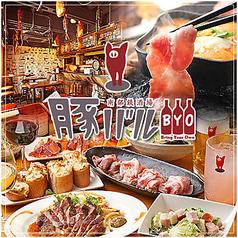 南部鉄酒場 豚バルBYO 神田店の写真