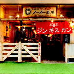 メーメー牧場 八王子2号店