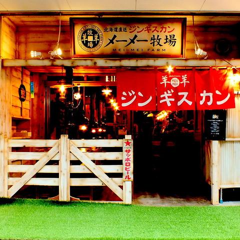 """八王子のジンギスカンといえば!名店""""羊羊""""!待望の姉妹店がオープン致します!"""