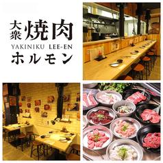 大衆焼肉ホルモン酒場 李苑 歌舞伎町店の写真