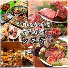 くまもと和牛と創作料理 シエテ