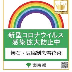 懐石・豆腐割烹 雪花菜 きらずのおすすめポイント1