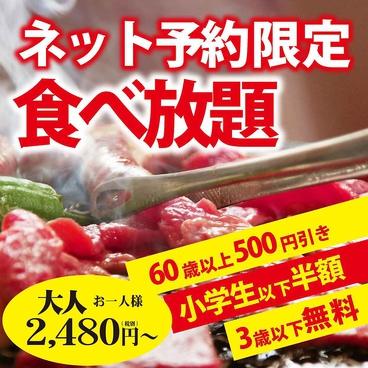 焼肉五苑 多摩センター店のおすすめ料理1