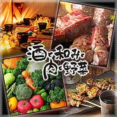 酒と和みと肉と野菜 徳島駅前店の写真