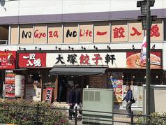 横浜餃子軒 大塚店の写真