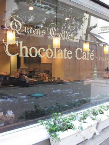 いろいろなChocolateがワクワクしながらお客様をお待ちしています♪