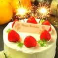 誕生日・記念日ホールケーキプレゼント♪特製の手作りホールケーキは絶品です☆記念日特別2時間飲み放題付きサプライズコース《全9品》5,000円が人気!誕生日や記念日のお祝いなど、シャンパンとケーキで思い出に残るご宴会を!