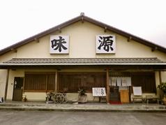 味源 富士宮の写真