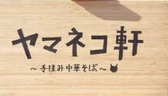 ヤマネコ軒 江坂の写真