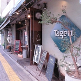 TAGEN DINING CAFE 王子の詳細