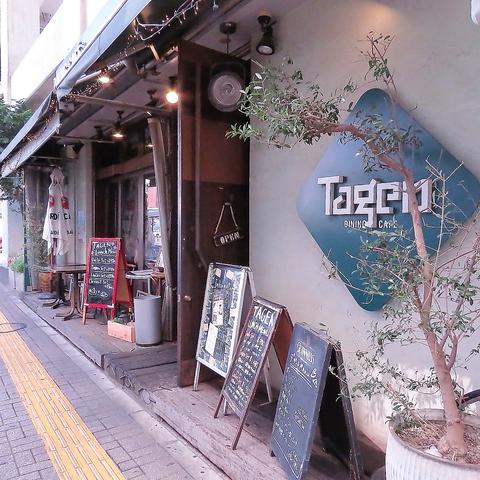 TAGEN DINING CAFE 王子