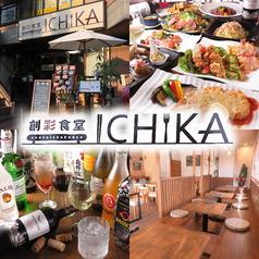 創彩食堂 ICHIKAの写真
