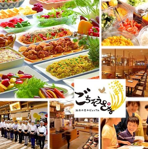 湘南地場の旬な素材にこだわった50種類以上のお料理とスウィーツをビュッフェで堪能♪