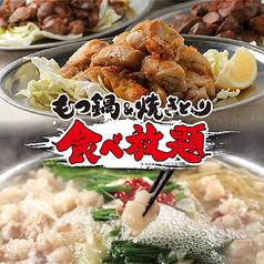 鶏の久兵衛 横浜駅前店の特集写真