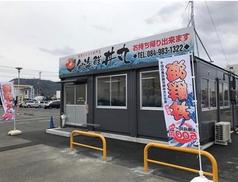 旬海鮮 丼丸 御幸店の写真