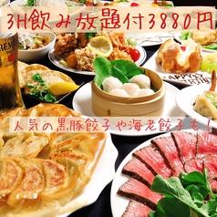餃子居酒屋 万歳のおすすめ料理1