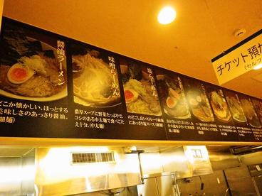 麺家 仙台コロナワールドの雰囲気1