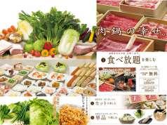 温野菜 宜野湾店の特集写真