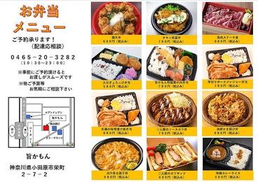 九州居酒屋 旨かもん 小田原のおすすめ料理1