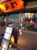 生つくね 元屋 松戸店の雰囲気3