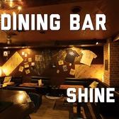 Dining bar SHINE ダイニングバーシャイン