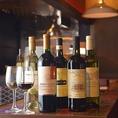 豊富なワインを常備♪グラス売りからボトル売りまでお好みに合わせて