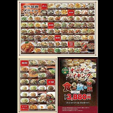 中国家庭料理 ニイハオ 新宿歌舞伎町店のおすすめ料理1