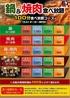 赤から 徳島 脇町店のおすすめポイント3