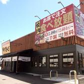 焼肉きんぐ 下関稗田店の雰囲気3