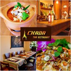 CHADA THAI RESTAURANTの写真