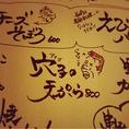 と或る日のメニュー。。。毎日手書きのメニューにはたまにこんなキャラも出現します。刺身にも白焼きにも天ぷらにもリクエストには料理長しっかりと応えてくれるからオススメも増えちゃいます!