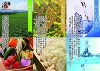 水、米、野菜のこだわり