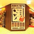 串カツ いっとく 阪急梅田かっぱ横丁店の目印はこの大きな看板と、賑やかにたくさん並んだちょうちん!!豊富な種類の串カツが食べ放題のコースもございます!また食べ放題では食べられないメニューもございますので利用シーンに合わせてご利用ください。単品の串カツは1本90円~と大変お得です!