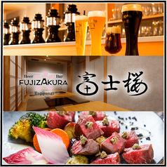 BeerBar富士桜Roppongiの写真