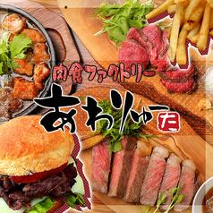 肉食ファクトリーあわりゅーの写真