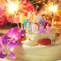 ☆*.*☆特別な記念日のお祝に☆*.*・☆